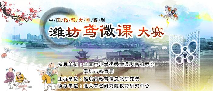 潍坊微课大赛正式开始