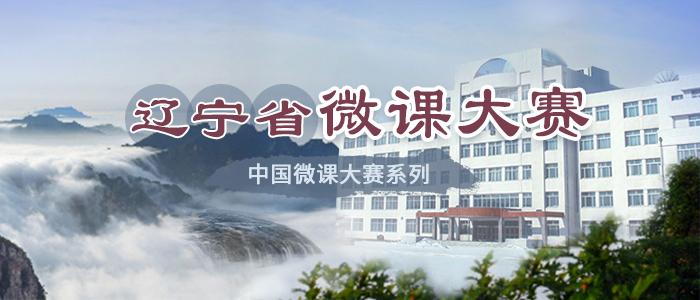 辽宁省微课大赛正式开始