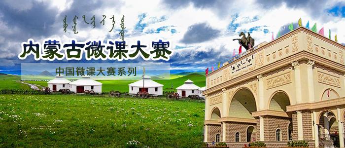 内蒙古微课大赛正式开始