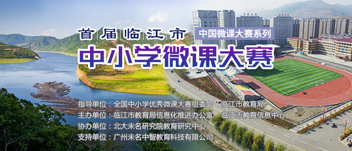 首届临江市中小学微课大赛正式开始