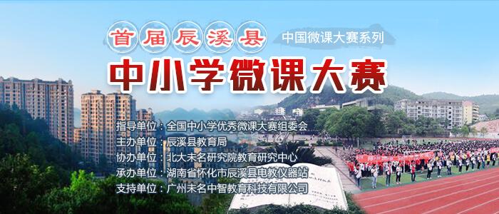 首届辰溪县中小学微课大赛正式开始